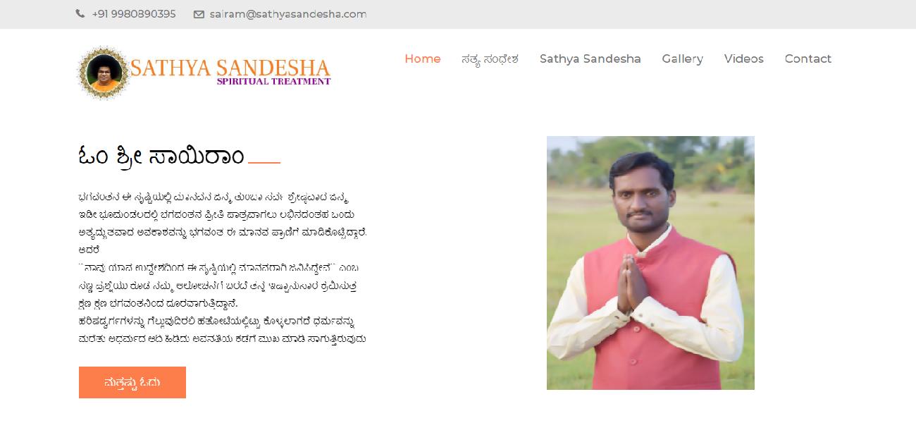Sathya Sandesha